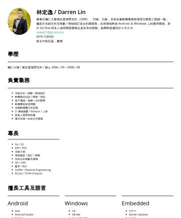 Senior Software Engineer or SA Resume Examples - 林定逸 / Darren Lin 畢業於輔仁大學資訊管理研究所(2008)、36歲、已婚,目前從事軟體專案管理及 IT 專員一職; 擅長於系統分析及規劃 / 規格制訂或技術合約撰寫等,技術領域熟悉 Android、Windows 及 DB MS-SQL Server 上的應用開發,對於 Git...