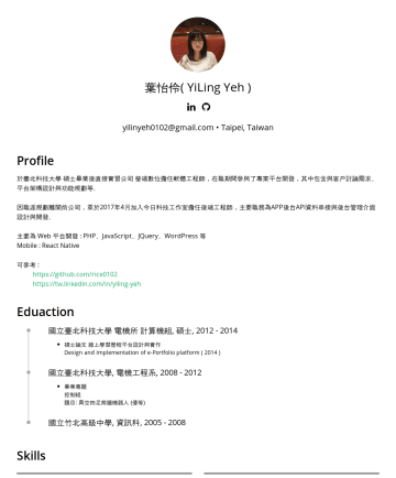 發。開始擔任Backend Team Leader 管理...