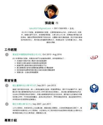 xanxus's CakeResume - 張庭瑜 tako30215@gmail.com • 台北 約三年工作經驗,數個專案執行經歷,主要開發境為Asp.Net,自學Rails約一到兩年,曾擔任過PG及SA,有領導管理經驗。大學主修土木工程,因興趣自學而踏入資訊領域,喜歡在閒瑕時間學習不同的技術,在團隊中善於溝通協調,對任何新的事物抱...
