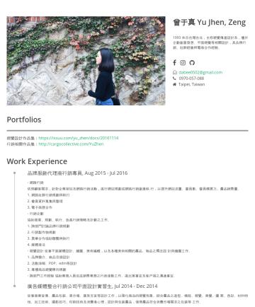 曾于真's CakeResume - 曾于真 Yu Jhen, Zeng 1993 來自台灣台北,主修視覺傳達設計系,擅於企劃創意發想、平面視覺等相關設計,具品牌行銷、社群經營與電商合作經驗。  dabee0502@gmail.com 0970-057-088 Taipei, Taiwan Portfolios 視覺設計作品集:...