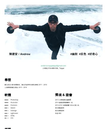 陳建安's CakeResume - andersonqqqdepp@gmail.com, Taipei 我喜歡充滿可能性的生活,所以喜歡讀故事;當我在做介面與平面設計時, 可以感受到敘述的力量。 我想成為更好的說書人,傳遞多元的價值。 學歷 國立政治大學 新聞學系、數位內容與科技學位學程上海華東師範交換生軟體 ●●●●○ Pho...