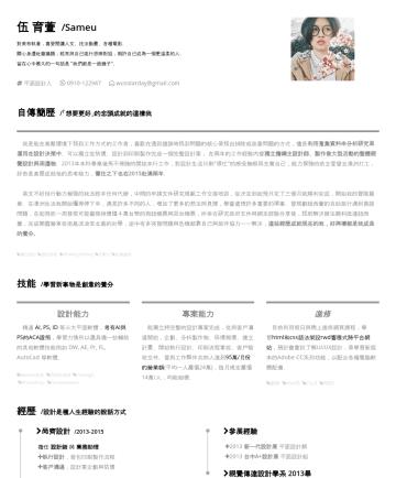 """Sameu Wu's CakeResume - 伍 育萱 /Sameu 對美有執著,喜愛閱讀人文、技法動畫、各種電影。 關心身邊社會議題,經常與自己進行思辨對話,期許自己成為一個更溫柔的人。 留在心中最久的一句話是 """"我們都是一面鏡子""""。 平面設計人 wusolarday@gmail.com 自傳簡歷 /「想要更好」的念頭成就的這樣我 我..."""
