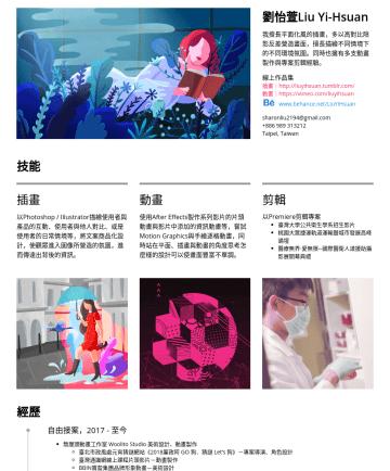 劉怡萱's CakeResume - 劉怡萱Liu Yi-Hsuan 我擅長平面化風的插畫,多以高對比陰影反差營造畫面,擅長描繪不同情境下的不同環境氛圍。同時也擁有多支動畫製作與專案剪輯經驗。 線上作品集 插畫|http://liuyihsuan.tumblr.com/ 動畫|https://vimeo.com/liuyihsua...