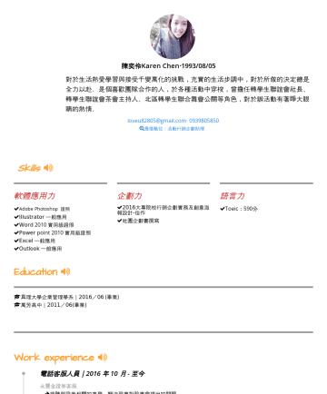 陳奕伶's CakeResume - 陳奕伶Karen Chen‧1993/08/05 對於生活熱愛學習與接受千變萬化的挑戰,充實的生活步調中,對於所做的決定總是全力以赴。是個喜歡團隊合作的人,於各種活動中穿梭,曾擔任轉學生聯誼會社長、轉學生聯誼會茶會主持人、北區轉學生聯合舞會公關等角色,對於辦活動有著睜大眼睛的熱情。 loveu...