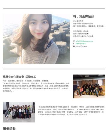 陳怡如's CakeResume - 嗨,我是陳怡如 在大學三年裡 我嘗試很多不同種類的領域 當中發現我喜歡人、喜歡溝通、喜歡挑戰 參與過的每一項活動 就像一塊塊的拼圖 是為了拼出屬於自己的地圖 wfn0928@yahoo.com 0932 132 847 taipei, Taiwan 龍應台文化基金會 活動志工 內容:議題發想,...