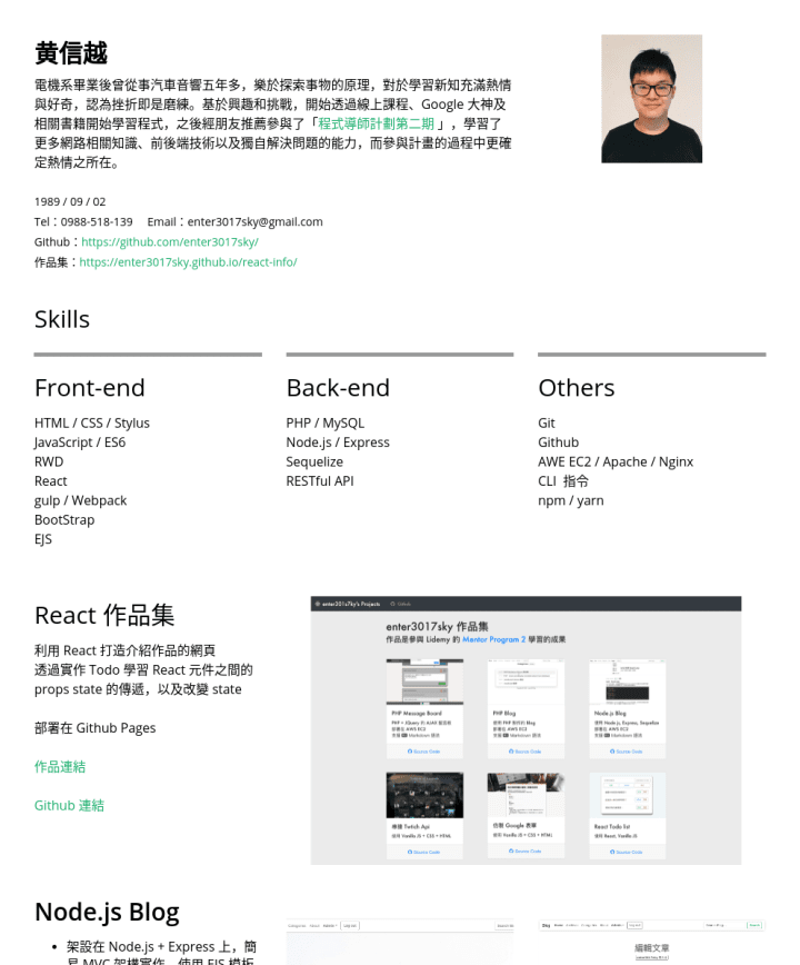 黄信越– CakeResume Featured Resumes