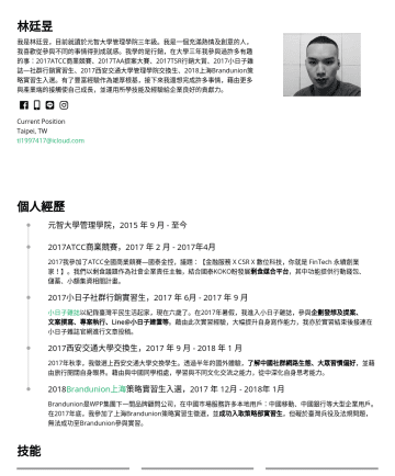 Prdouct Management Resume Samples - 林廷昱   Current Position Taipei, TWtl@icloud.com 自傳 I'm Ting Yu, Lin. Majoring in marketing is the beginning for myself to discovery, I had gained ...