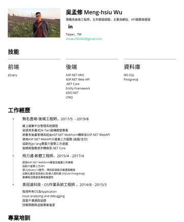 後端工程師 Resume Samples - 吳孟修 Meng-hsiu Wu 現職為後端工程師,五年開發經驗,主要為網站、API服務等開發 Taipei,TW showu760422@gmail.com 技能 前端 jQuery 後端 ASP.NET MVC ASP.NET Web API...