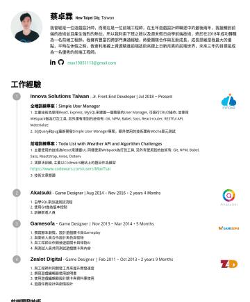 前端工程師, Front-End Developer 简历范本 - 蔡卓霖 Taipei , Taiwan | Javascript 我曾經是一名遊戲設計師,而現在是一名前端工程師,在五年遊戲設計師職涯中的最後兩年,我利用下班之餘以及週末假日自學前端技術,終於在2018年成功轉職為一名前端工程師。我擁有豐富的跨部門溝通經驗,熱愛團隊合作與互助成長,成長思維是我...