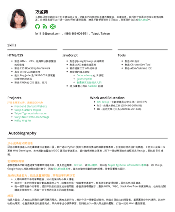 Front-End Engineer Resume Examples - 方盈茹 目前於新創公司擔任前端工程師。目標是希望可以打造一流的 Web 產品服務。總是不斷學習提升自己能力,並展現於自己的 個人網站 中。 fyr1116@gmail.com .Taipei, Taiwan Skills HTML/CSS 熟悉 HTML,CSS,能夠解決跨瀏覽器的相容性 熟悉...