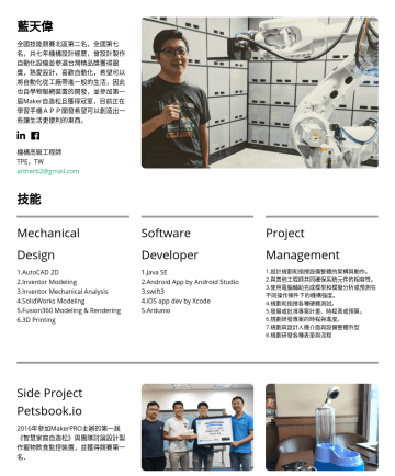 高級工程師  Resume Samples - 5.Fusion360 Modeling & Rendering 6.3D Printing Software Developer 1.Java SE 2.Android App by Android Studio 3.swift3 4.iOS app dev by Xcode 5.Ardunio Project Management 1.設計規劃和指揮設備整體的架構與動作。 2.與...