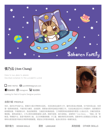 設計、行政 Resume Samples - 張乃云 ( Ann Chang ) Dare to live, dare to dream. Devoted ourselves to this wonderful world. yam90094@gmail.com 粉絲專頁 instagram 蝦皮賣場 Looking for field of Graphic Designer position. 自我介紹 PROFILE 您好,我的名字叫張乃...