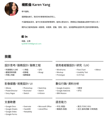 UX Designer/ UX Researcher Resume Samples - 計/ UI • iMovie • Photoshop • SketchUp • PowerDirector • Illustrator • Sketch • Sony Vegas • Sketch • inVision 數位行銷/ 資料分析 • Google Analytics • R語言 • Google Adwords • SPSS • IBM Waston 文書軟體 • Google Docs • Evernote • Microsoft Office • Google Sheets • HackMD • LibreOffice • Google Slides • Notability • Google Forms 語言...