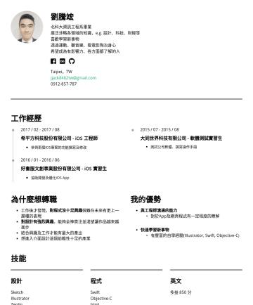 劉騰竤's CakeResume - 劉騰竤 結合技術、業務、設計力於一身的陽光男孩 北科大資訊工程系畢業 廣泛涉略各領域的知識,e.g. 設計、科技、財經等 喜歡學習新事物 透過運動、聽音樂、看電影陶冶身心 希望成為有影響力、各方面都了解的人 Taipei,TW jjack8462tw@gmail.com關於我 大學四年接觸過A...