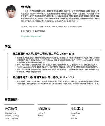 演算法開發工程師、軟體設計工程師 Resume Samples - 枕,利用網路資源自己精進,像是Stanford University的CS231n:Convolutional Neural Networks for Visual Recognition和CS224d:Natural Language Processing with deep Learning、University of Toronto的CSC321:Intro to Neural Networks and Machine Learning等,除了新技術的...