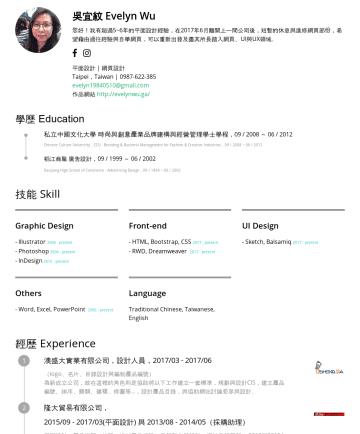 吳宜紋 evelyn's CakeResume - 吳宜紋 Evelyn Wu 您好!我有超過5~6年的平面設計經驗,在2017年6月離開上一間公司後,短暫的休息與進修網頁部份,希望藉由過往經驗與自學網頁,可以重新出發及盡其所長踏入網頁、UI與UX領域。 平面設計 | 網頁設計 Taipei,Taiwan |evelyn@gmail.com 作...