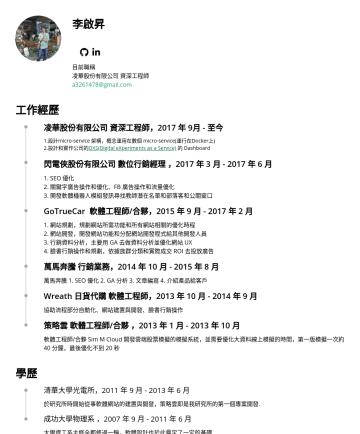 Resume Samples - 李啟昇 目前職稱 凌華股份有限公司 資深工程師 a@gmail.com 工作經歷 凌華股份有限公司 資深工程師,2017 年 9月 - 至今 1.設計micro...