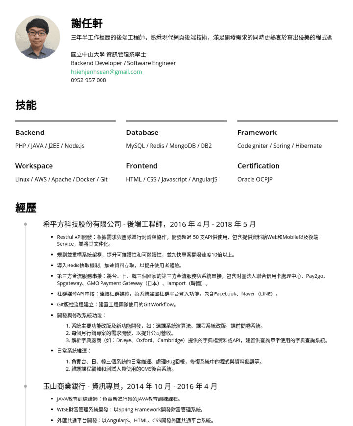 謝任軒– CakeResume Featured Resumes