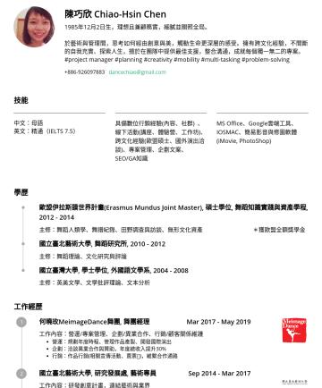 Project Manager, Planning Resume Samples - 陳巧欣 Chiao-Hsin Chen 1985年12月2日生,理想且兼顧務實,細膩並關照全局。 於藝術與管理間,思考如何經由創意與美,觸動生命更深...