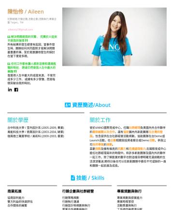 社群經理,商務拓展,行銷企劃,活動企劃,活動執行,專案企劃 Resume Samples - 陳怡伶 / Aileen 社群經理,行銷企劃,活動企劃,活動執行,專案企劃 Taipei,TW aileency7@gmail.com 解決問題是我的天職 , 究責於人從來不是我的強項 所有結果的發生總會有起因 , 當事件發生時 , 團隊如何共同面對才是解決問題最重要的事 , 至於是誰讓他發生...