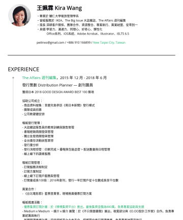 PM Resume Samples - peilinxo@gmail.com // New Taipei City, Taiwan EXPERIENCE Freelancer,2018 年 7 月 - 至今 文案寫手、刊物發行、廣告業務、活動策劃 The Affairs 週刊編集 ,2015 年 12 月年 6 月 發行策劃 Distribution Planner...