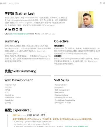 後端工程師, 事業開發經理 Resume Examples - 李群超 ( Nathan Lee ) 目前正在找尋工作機會,之前於果實夥伴 ( OneAD ) 擔任軟體工程師,負責後端 ( Ruby on Rails )。任職前,全心投入 ALPHAcamp Online Bootcamp 「大航道計畫」學習 Web Development,該課程以培育 ...