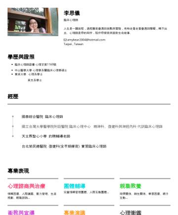 李思儀's CakeResume - 李思儀 臨床心理師 人生是一趟旅程,過程難免會遇到挑戰與冒險,有時走著走著會遇到障礙,轉不出去。心理師是你的同伴,陪伴你探索與面對生命故事。 amybear2004@hotmail.com Taipei , Taiwan 學歷與證照 臨床心理師證書 心理字第1169號 中山醫學大學 心理學系暨...