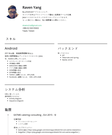 Resume Samples - JSP) 初期のマックアップ UIデザイン 參加したプロジェクト: Baby Angel [ https://play.google.com/store/apps/details?id=com.guidertech.baby.angel ] Mobile Angel [ https://play.google.com/store/apps/details?id=com...