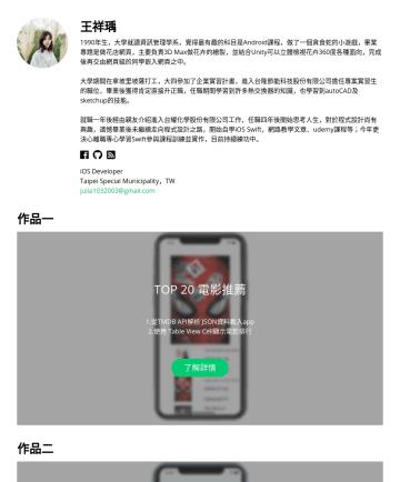 iOS Developer Resume Samples - 王祥瑀 1990年生,大學就讀資訊管理學系,覺得最有趣的科目是Android課程,做了一個貪食蛇的小遊戲,畢業專題是做花店網頁,主要負責3D Max做花卉的繪製,並結合Unity可以立體檢視花卉360度各種面向,完成後再交由網頁組的同學嵌入網頁之中。 大學期間在拿坡里坡薩打工,大四參加了企業實...