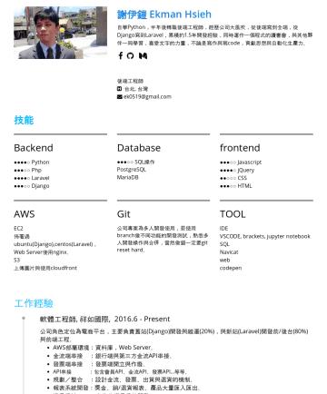 後端工程師,全端工程師 Resume Samples - 想萃取出抽象規律的具體化,文字與程式,同為世界貢獻。 後端工程師 台北, 台灣 ek0519@gmail.com 技能 Backend Python Php Laravel Slim Django Flask Radis Database PostgreSQL MariaDB frontend Javascript...