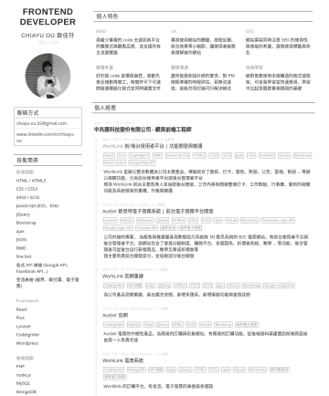 前端網頁工程師 Resume Samples - FRONTEND DEVELOPER CHIAYU OU 歐佳玗聯絡方式 chiayu.ou.92@gmail.com www.linkedin.com/in/chiayu-ou 技能簡表 前端相關 HTML / HTML5 CSS / CSS3 SASS / SCSS JavaScript ...