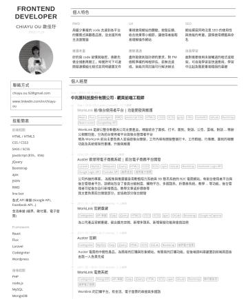 前端網頁工程師 Resume Samples - FRONTEND DEVELOPER CHIAYU OU 歐佳玗聯絡方式 chiayu.ou.92@gmail.com www.linkedin.com/in/chiayu-ou 技能簡表 前端相關 HTML / HTML5 CSS / CSS3 SASS / SCSS JavaScript (ES5、ES6) jQuery Bootstrap ajax JSON RWD line bot 各式 API 串...