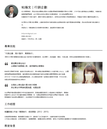 Resume Samples - 能專長 影像編輯軟體 ( 作品集 ) Adobe Premiere Adobe After Effect Adobe Illustrator Adobe Lightroom 數位行銷 Google Analytics 個人認證 Google AdWords 搜尋廣告認證 Google AdWords Fundamentals 語言能力 英文(TOEIC 785...