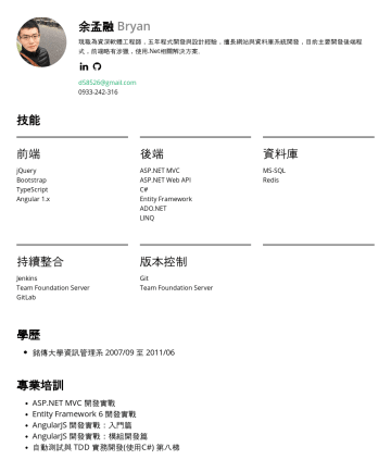 Senior Software Engineer / Team Lead Resume Examples - 余孟融 Brÿan 六年C#程式設計與開發經驗,專注於系統設計與開發,使用Microsoft解決方案。在工作之餘有進行Soho專案開發,歡迎有需求的公司或團隊與我聯絡。 Senior Software Engineer / Team Lead Taipei Special Municipali...