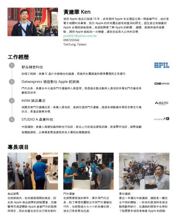 黃建華's CakeResume - 黃建華 Ken 使用 Apple 商品已超過 10 年,非常期待 Apple 來台灣設立第一間直營門市,由於是電子相關科系畢業,對於 Apple 的所有產品都有相當深的研究,退伍後也有機會到 Apple 台灣經銷商服務,希望能夠更了解 Apple 的軟體 、硬體、服務與使用者體驗,期待 App...