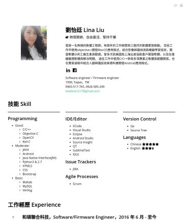 Software engineer/Firmware engineer Resume Examples - 劉怡廷 Lina Liu 熱情開朗、自由靈活、堅持不懈 我是一名熱情的軟體工程師。有兩年的工作經歷與三個月的軟體實習經驗。 目前工作中使用objective-c與Python開發MacOS應用程式,結合影像辨識偵測與機器學習技術,開發軟體以利工廠生產與驗證。曾多次到美國與上海出差協助客戶開發軟...