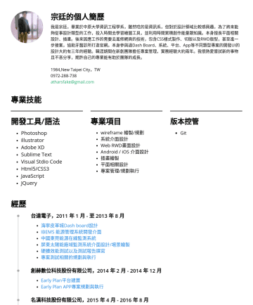 UI/UX設計師 Resume Samples - 介面,提出線稿並討論呈現的流程,同時也負責元件的繪製。 與後端工程師配合撰寫平台網頁,負責版面設計,規劃動線、用色...