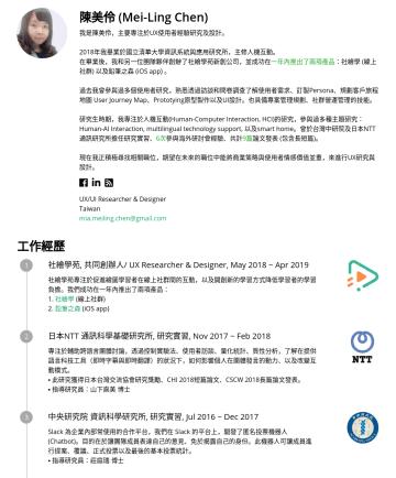 UX Researcher/ UX Designer Resume Examples - 陳美伶 (Mei-Ling Chen) 我是陳美伶,擁有3年以上UX研究及設計經驗。 2018年我畢業於國立清華大學資訊系統與應用研究所,主修人機互動。 研究生時期,我專注於人機互動(Human-Computer Interaction, HCI)的研究,參與過多種主題研究:Human-AI ...