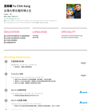 AI Software Engineer,Deep learning Engineer Resume Examples - 游郅綱 Gary Yu 工作中 Taipei,TW Born date :s@gmail.comAI Engineer、Data Scientist Put your hand on a hot stove for a minute, and it seems like an hour. It...