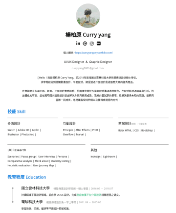 UI UX Designer Resume Samples - 楊柏原 Curry yang 個人網站 - https://curryyang.myportfolio.com/ UI/UX Designer & Graphic Designer curry.yang0801@gmail.com |👋 Hello!我是楊柏原 Curry Yang,於2018年取得國立雲林科技大學視覺傳達設計...