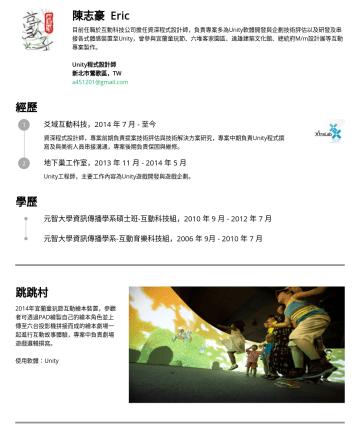Unity程式設計師 Resume Samples - 線至虛擬場景中活動 使用軟體:Unity + Photon + HTC Vive KGJ 2018 全名為Kuso Game Jame,是現場組隊利用兩天的時間做出遊戲的活動,除了挑戰...