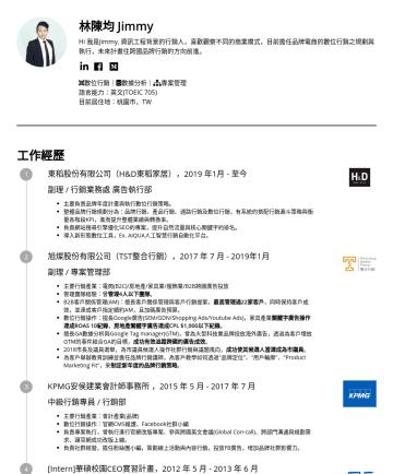 行銷副理 Resume Samples - 結業2週內考上PMP,將專案管理套用於自身工作上。 學習過程 SEO策劃師培訓認證 2019 年 3 月年 4 月 學習搜尋引擎優化(SEO)技...