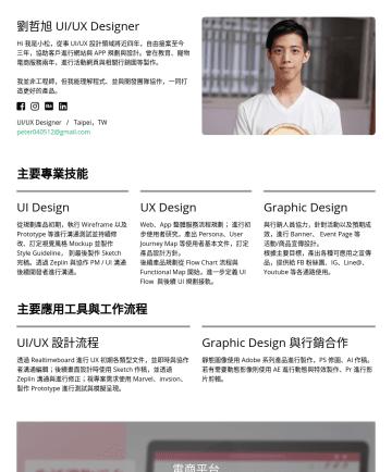 UI/UX Designer Resume Samples - 劉哲旭 UI/UX Designer Hi 我是小松,2016 起作為 UI/UX 自由接案設計師,服務客戶執行網站、APP 規劃與設計。另曾在教育、寵物平台電商公司服務共兩年,負責網站設計並與行銷人員合作各類行銷專案。 擁有多次與行銷企劃、程式開發團隊協作經驗,能快速理解不同專業領域並溝通,...