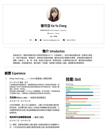 設計師 / Web Designer / Programer  Nantou,Taiwan 23歲...
