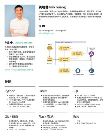 Back-end Engineer / Data Engineer Resume Examples - 2019/8/9更新:第一篇,前言篇 黃靖儒 kyo huang Python黨員,熟悉Linux命令列操作。擅長基礎架構與流程、ETL、資料清洗、資料庫、API等後端工程之整合,也持續朝此方向精進。喜歡閱讀,加上長年的法律背景,能把複雜的概念用簡潔有條理的方式表達,在溝通協作方面都能快速地幫...