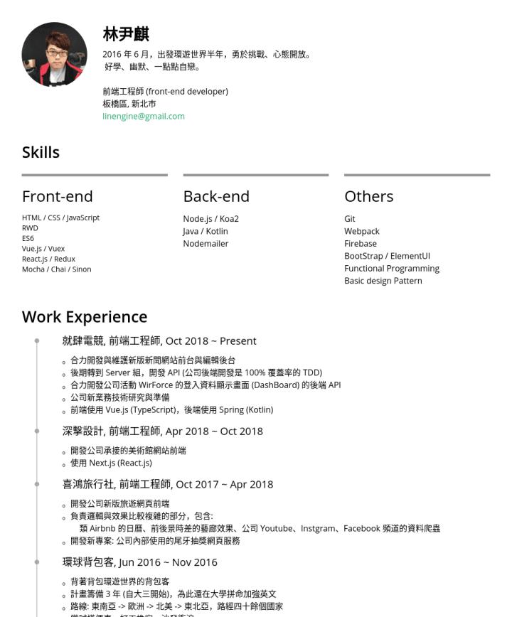 Redux Resume Samples – CakeResume