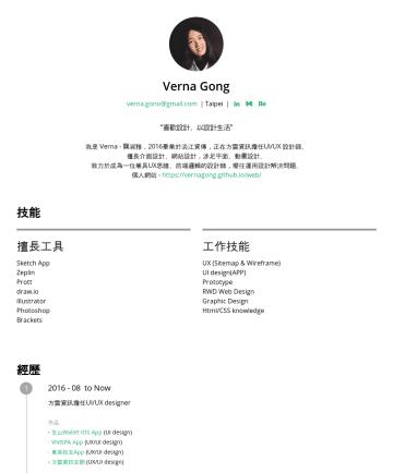 UI designer Resume Examples - Verna Gong verna.gono@gmail.com |Taipei| 個人網站 - http://vernagong.com/ 「Product designer (UX/UI),喜歡設計、以設計生活 」 我是 Verna - 龔淑雅,一位致力於創造好的體驗並運用設計解決問題的產品...