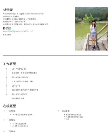 林佳璇's CakeResume - 林佳璇 A student major in English in Shin Hsin University 1994,出生於台灣新竹。 現就讀於台北世新大學四年級,主修英語系。 熱愛探索旅行,發掘世界之美。 時常關注於藝文展覽活動,期許自己以多方式視角觀看世界。 kbkb192002@gma...