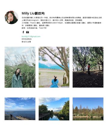 劉玟均's CakeResume - Milly Liu劉玟均 目前就讀於輔仁大學德文系二年級,對於志工服務以及社群軟體有強大的興趣,喜愛用攝影來記錄生活並上傳至fb或instagram,個性活潑大方,善於與人交際,興趣是旅遊、穿搭攝影。 我很喜歡面對人群的感覺,當我遇到ㄧ位親切的人,就會覺得今天真是美好,所以我也想要讓別人有跟我...
