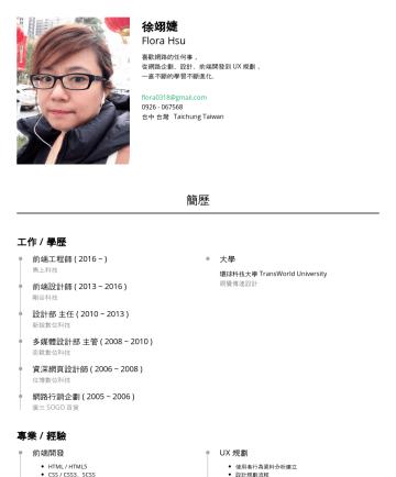 UI / UX 設計師 Resume Samples - 常用工具 規劃設計工具 [ 繪圖設計軟體 ]Illustrator、Photoshop 、Fireword [ UI 設計軟體 ] Sketch、Zeplin、Flinto、origami [ 規劃、原型工具 ] Axure、Cacoo 開發工具 [ 編輯器 ] VS Code、Sublime Text 3、DreamWeaver [ 快...